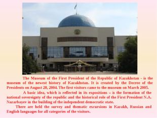 The Museum of the First President of the Republic of Kazakhstan - is the mus