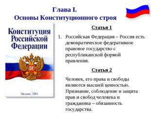 Глава I. Основы Конституционного строя Статья 1 Российская Федерация – Росси