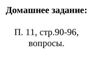 Домашнее задание: П. 11, стр.90-96, вопросы.