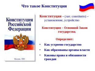 Конституция – (лат. constitutio) – установление, устройство Конституция – Ос