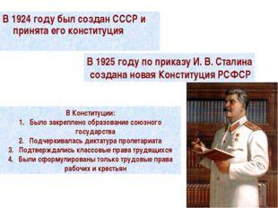 В 1924 году был создан СССР и принята его конституция В 1925 году по приказу
