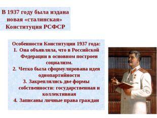 В 1937 году была издана новая «сталинская» Конституция РСФСР Особенности Конс