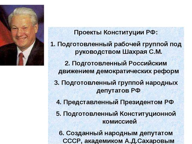 Проекты Конституции РФ: Подготовленный рабочей группой под руководством Шахра...