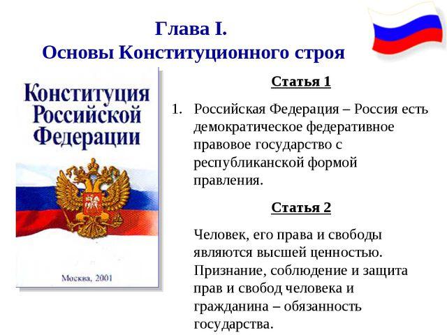 Глава I. Основы Конституционного строя Статья 1 Российская Федерация – Росси...