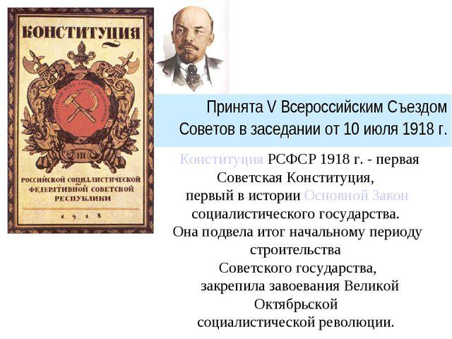 Принята V Всероссийским Съездом Советов в заседанииот 10 июля 1918 г. Конст...