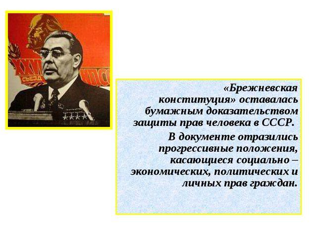 «Брежневская конституция» оставалась бумажным доказательством защиты прав че...