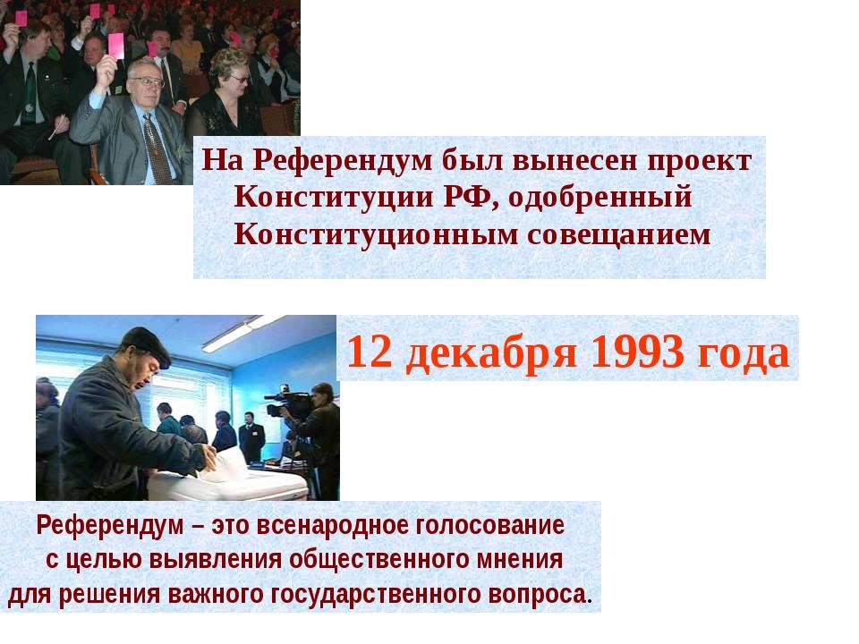 На Референдум был вынесен проект Конституции РФ, одобренный Конституционным с...