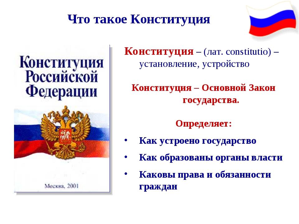 Конституция – (лат. constitutio) – установление, устройство Конституция – Ос...