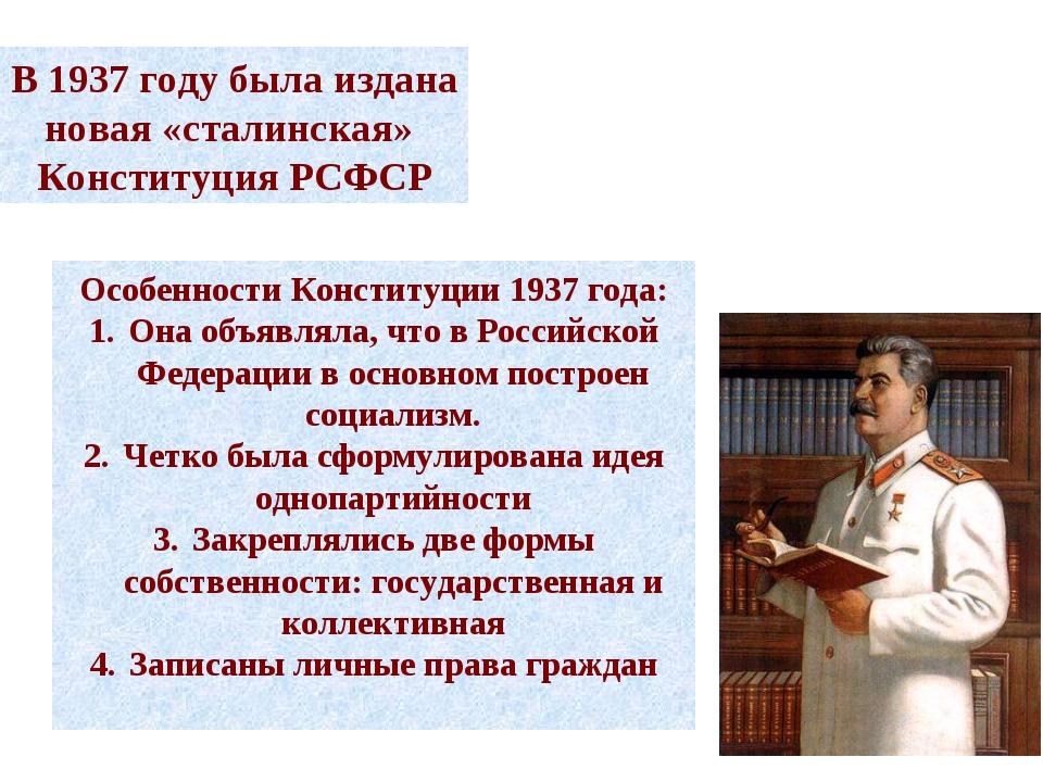 В 1937 году была издана новая «сталинская» Конституция РСФСР Особенности Конс...