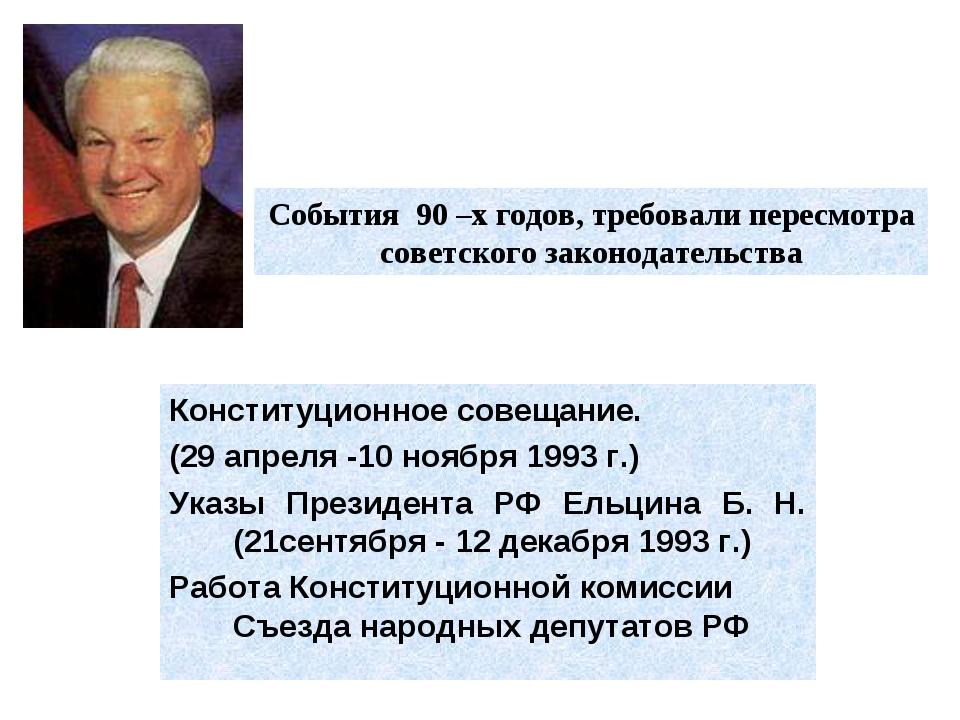 События 90 –х годов, требовали пересмотра советского законодательства Констит...