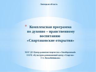 МАУ ДО Центр развития творчества «Левобережный» ОАУК «Культурно-развивающий ц