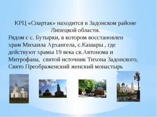КРЦ «Спартак» находится в Задонском районе Липецкой области. Рядом с с. Бутыр