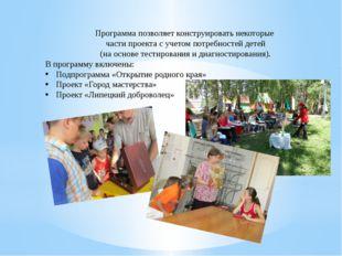Программа позволяет конструировать некоторые части проекта с учетом потребнос