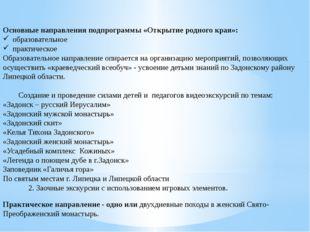 Основные направления подпрограммы «Открытие родного края»: образовательное пр
