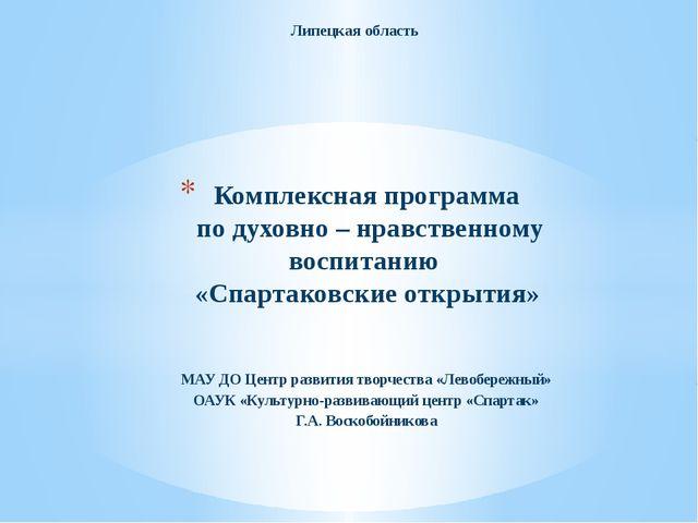 МАУ ДО Центр развития творчества «Левобережный» ОАУК «Культурно-развивающий ц...