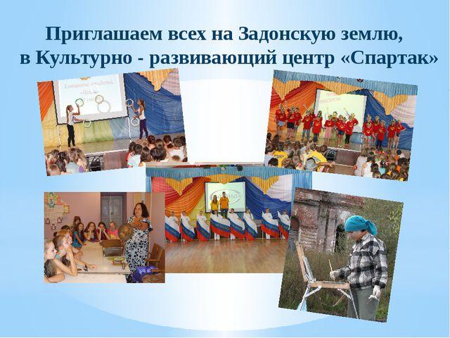 Приглашаем всех на Задонскую землю, в Культурно - развивающий центр «Спартак»