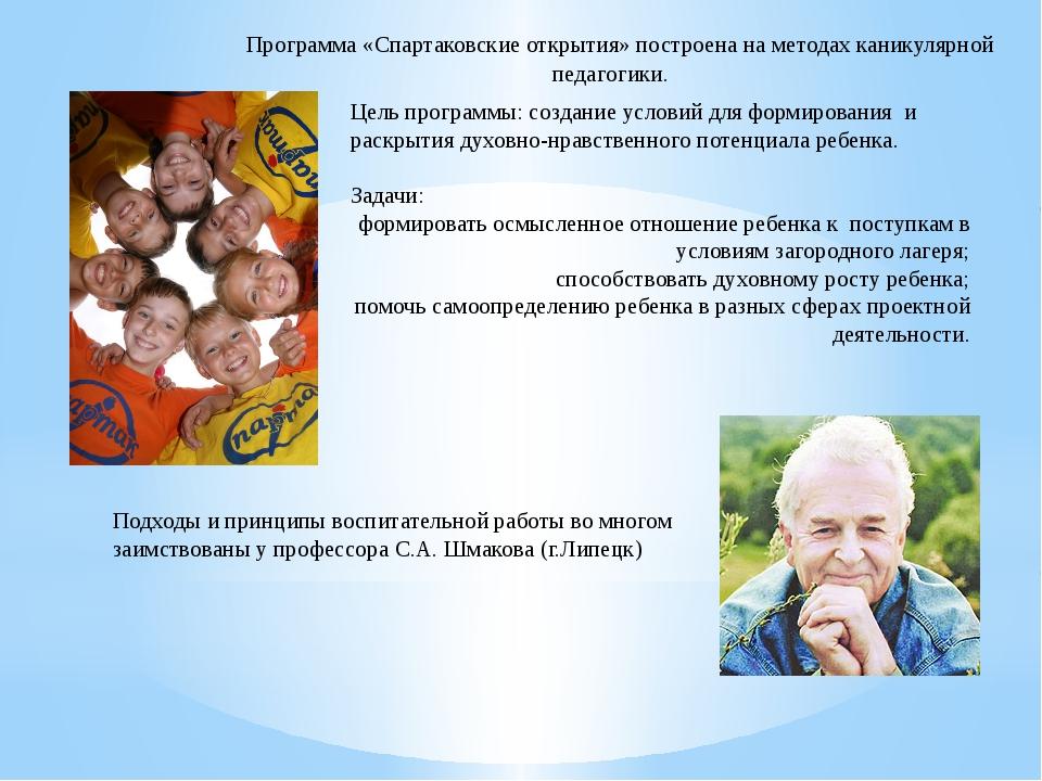 Программа «Спартаковские открытия» построена на методах каникулярной педагог...