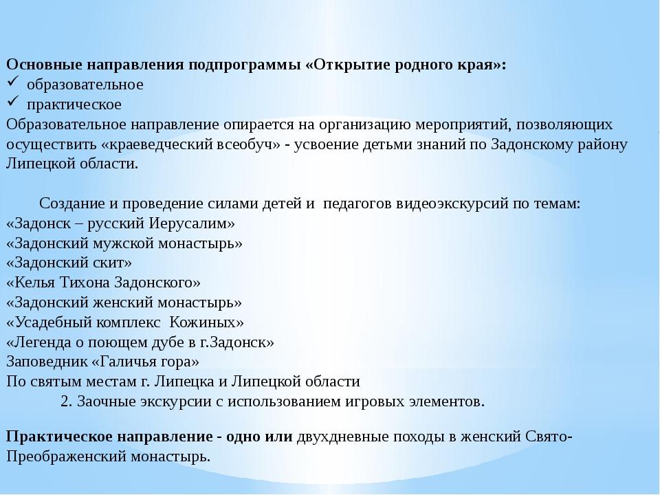 Основные направления подпрограммы «Открытие родного края»: образовательное пр...