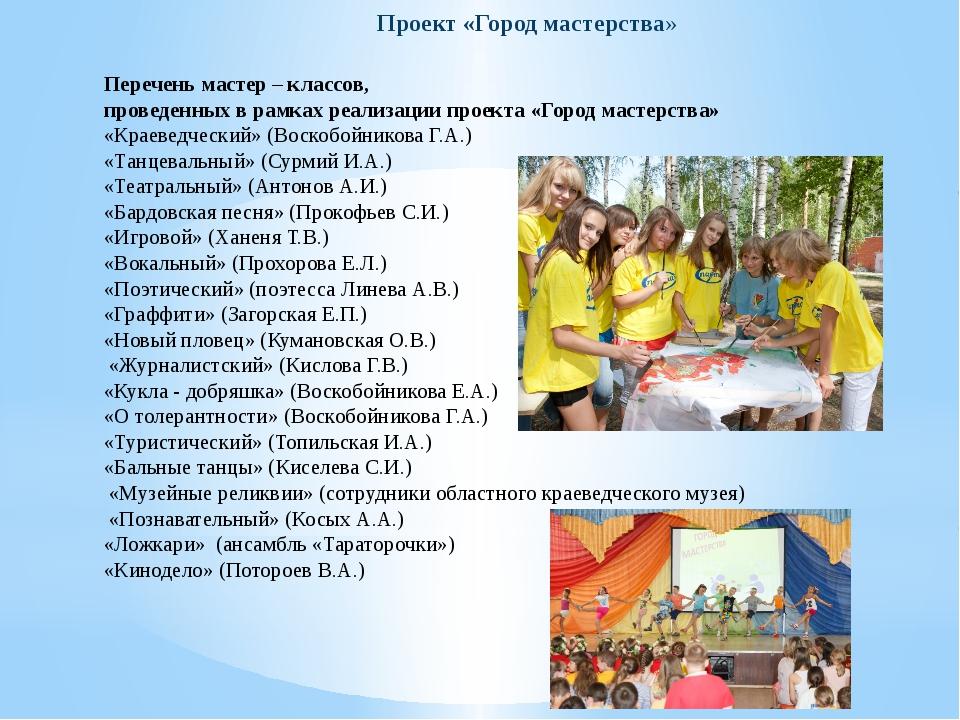 Перечень мастер – классов, проведенных в рамках реализации проекта «Город ма...