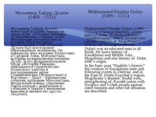Мухаммед Хайдар Дулати (1499 – 1551) Мухаммед Хайдар Дулати – известный истор