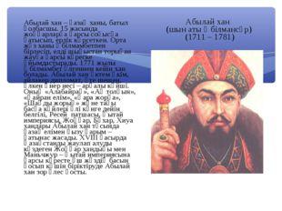 Абылай хан – қазақ ханы, батыл қолбасшы. 15 жасында жоңғарларға қарсы соғысқа