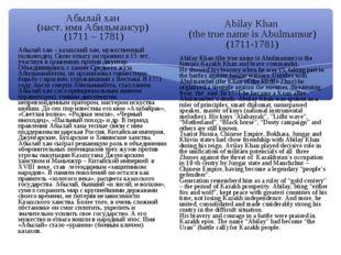 Абылай хан (наст. имя Абильмансур) (1711 – 1781) Абылай хан – казахский хан,