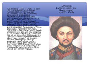 Әбілқайыр (1693 – 1748) – қазақ сұлтандарының кіші буыны. Алғашында Тәуке ха