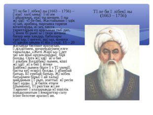 Төле би Әлібекұлы (1663 – 1756) – қазақ халқының қоғам қайраткері, атақты шеш