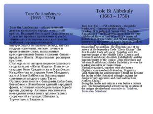 Толе би Алибекулы (1663 – 1756) Толе би Алибекулы – общественный деятель каза