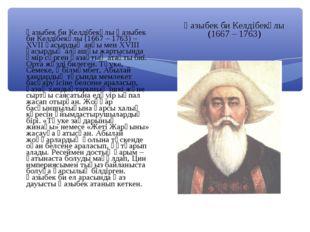 Қазыбек би Келдібекұлы Қазыбек би Келдібекұлы (1667 – 1763) – ХVII ғасырдың а