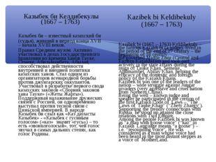 Казыбек би Келдибекулы (1667 – 1763) Казыбек би – известный казахский би (суд