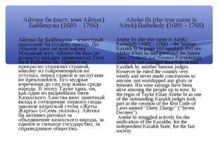 Айтеке би (наст. имя Айтык) Байбекулы (1689 – 1766) Айтеке би Байбекулы – изв