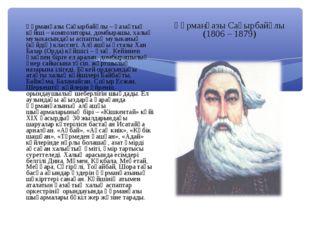 Құрманғазы Сағырбайұлы – қазақтың күйші – композиторы, домбырашы, халық музык