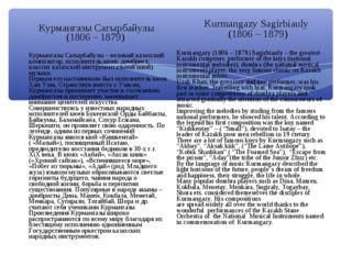 Курмангазы Сагырбайулы (1806 – 1879) Курмангазы Сагырбайулы – великий казахск