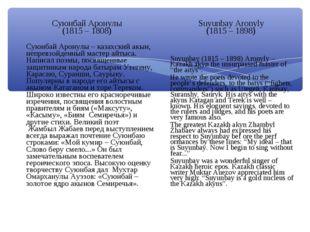 Суюнбай Аронулы (1815 – 1808) Суюнбай Аронулы – казахский акын, непревзойденн