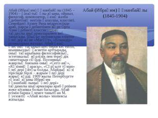 Абай (Ибраһим) Құнанбайұлы (1845-1904) Абай (Ибраһим) Құнанбайұлы (1845 – 190
