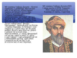 Мұхаммед Хайдар Дулати (905 һижра жылы (1499), Ташкент – 958 һижра жылы (1551