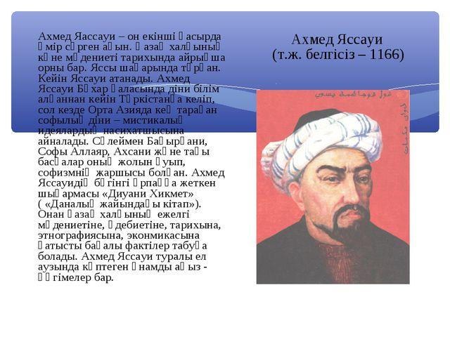 Ахмед Яассауи – он екінші ғасырда өмір сүрген ақын. Қазақ халқының көне мәден...