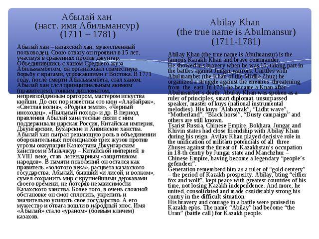 Абылай хан (наст. имя Абильмансур) (1711 – 1781) Абылай хан – казахский хан,...