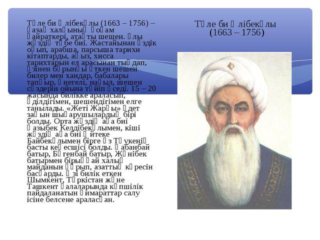 Төле би Әлібекұлы (1663 – 1756) – қазақ халқының қоғам қайраткері, атақты шеш...