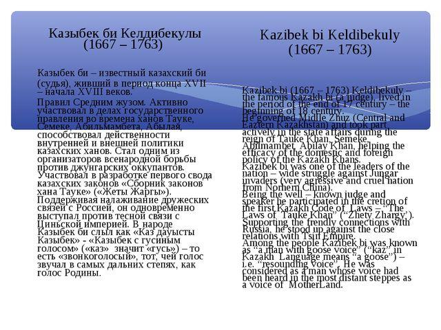 Казыбек би Келдибекулы (1667 – 1763) Казыбек би – известный казахский би (суд...