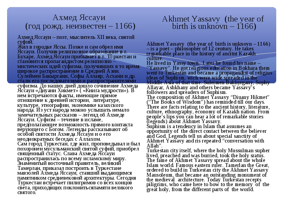 Ахмед Яссауи (год рожд. неизвестен – 1166) Ахмед Яссауи – поэт, мыслитель ХІІ...
