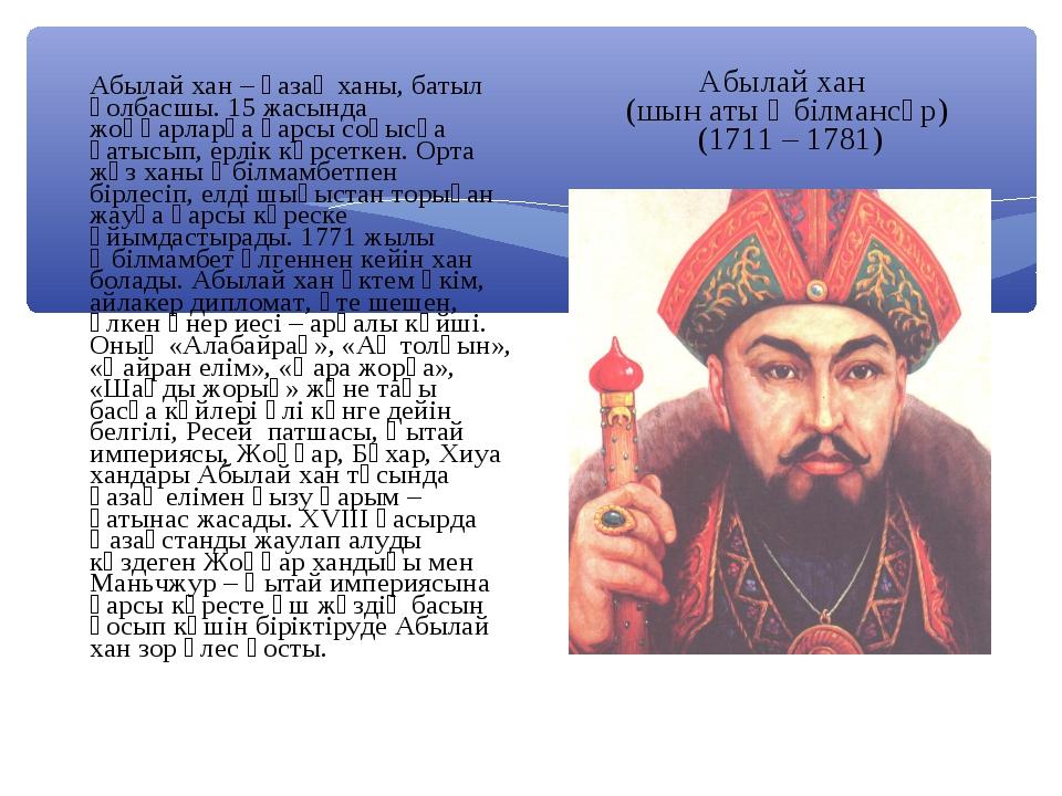 Абылай хан – қазақ ханы, батыл қолбасшы. 15 жасында жоңғарларға қарсы соғысқа...