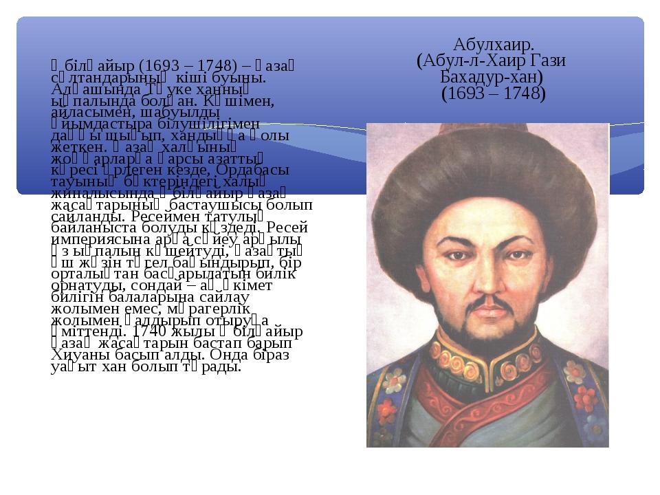 Әбілқайыр (1693 – 1748) – қазақ сұлтандарының кіші буыны. Алғашында Тәуке ха...