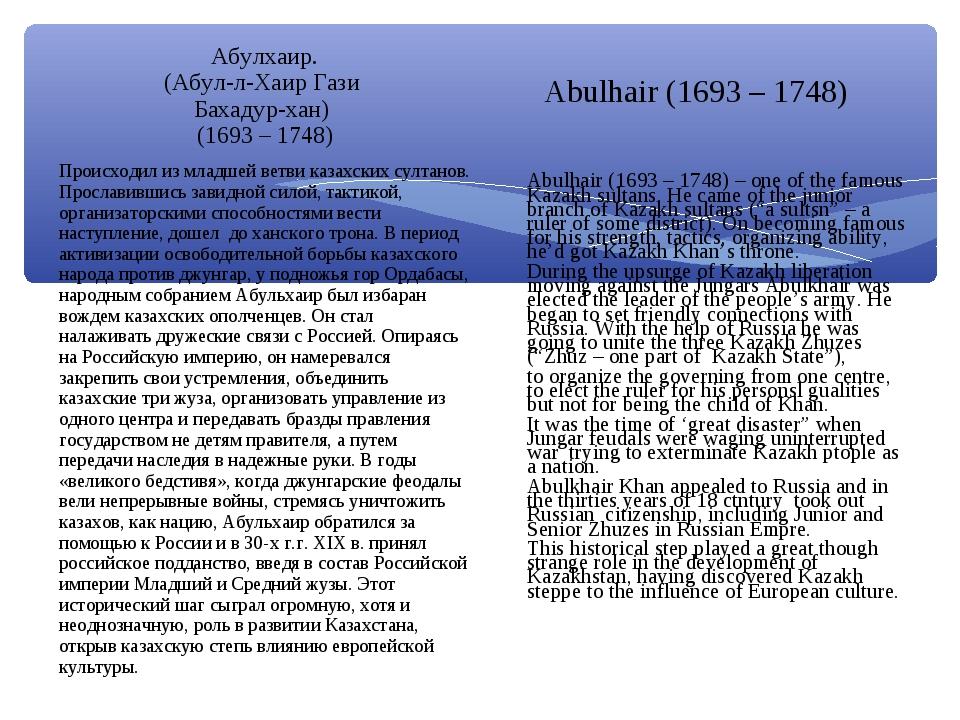 Абулхаир. (Абул-л-Хаир Гази Бахадур-хан) (1693 – 1748) Происходил из младшей...