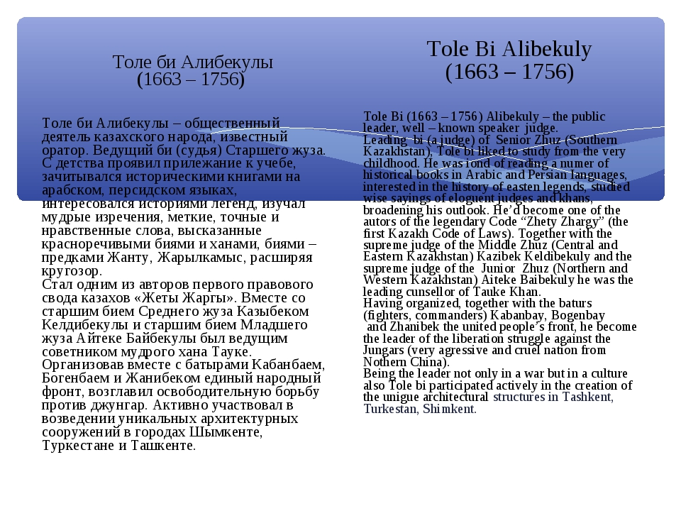 Толе би Алибекулы (1663 – 1756) Толе би Алибекулы – общественный деятель каза...