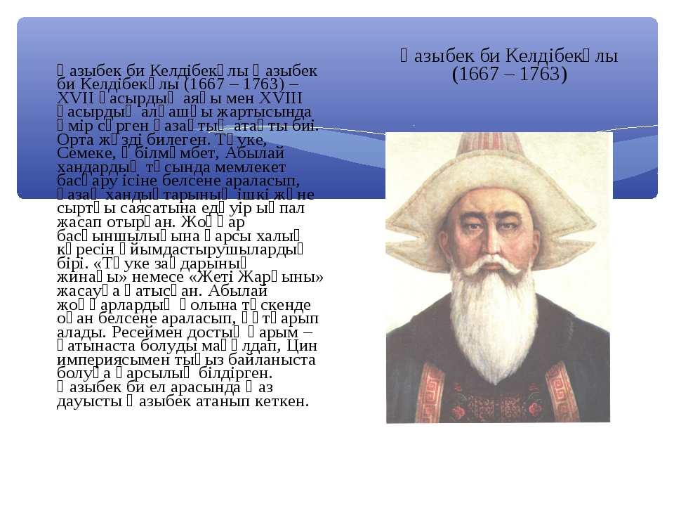 Қазыбек би Келдібекұлы Қазыбек би Келдібекұлы (1667 – 1763) – ХVII ғасырдың а...