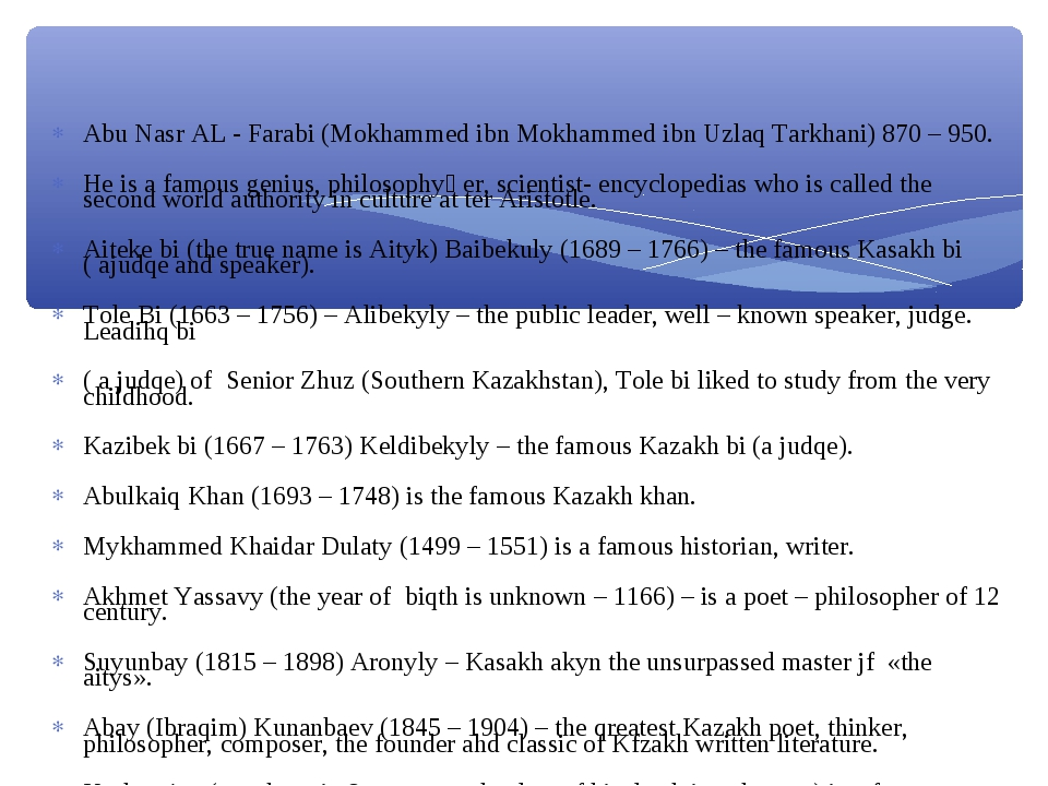Abu Nasr AL - Farabi (Mokhammed ibn Mokhammed ibn Uzlaq Tarkhani) 870 – 950....