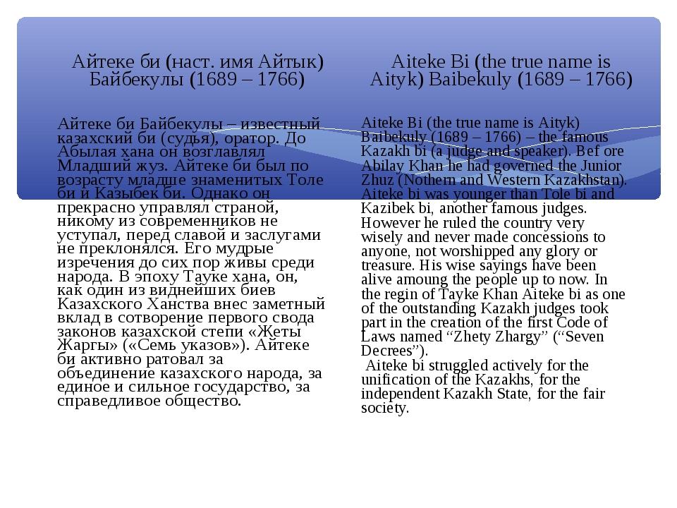 Айтеке би (наст. имя Айтык) Байбекулы (1689 – 1766) Айтеке би Байбекулы – изв...