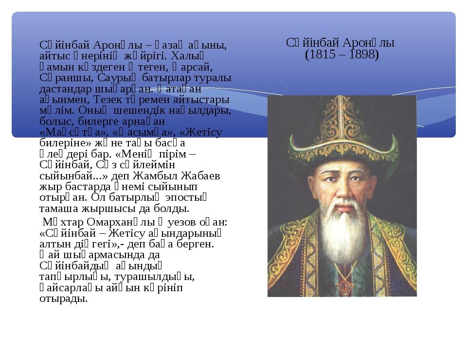 Сүйінбай Аронұлы – қазақ ақыны, айтыс өнерінің жүйрігі. Халық қамын көздеген...
